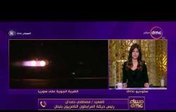مساء dmc - العميد مصطفى حمدان | طائرات القصف على سوريا خرجت من قطر |