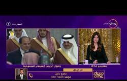 مساء dmc - | الرئيس السيسي يصل للسعودية للمشاركة في القمة العربية |
