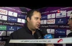 ستاد مصر - ك. محمد عودة يعلن استقالته من تدريب المقاولون العرب على الهواء عقب الخسارة من الإسماعيلي