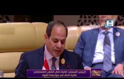 مساء dmc - الرئيس السيسي في كلمته أمام القمة العربية | قضية فلسطين توشك على الضياع بسبب صراع الاشقاء