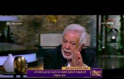 """مساء dmc - شريف دولار: الشعب المصري اعتاد الاستهلاك والاعتماد على """"ماما الدولة"""""""