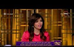 مساء dmc - شريف دولار: الشعب المصري لديه جينات التحمل وإرادة البقاء