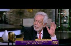 """مساء dmc - شريف دولار: نحتاج حاليا لشعار الرئيس الراحل محمد نجيب """"الاتحاد - النظام - العمل"""""""