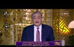 مساء dmc - بلومبرج | بورصتا مصر والسعودية أفضل الخيارات أمام المستثمرين بالشرق الاوسط |