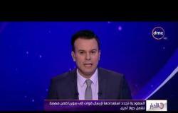 الأخبار - السعودية تجدد استعدادها لإرسال قوات إلى سوريا ضمن مهمة تشمل دولا أخرى