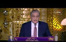 مساء dmc - | البنك الدولي يوافق على دعم مشروع إصلاح التعليم المصري بــ 500 مليون دولار |