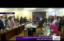 الأخبار - مؤتمر صحفي لوزير التموين للحديث عن آخر استعدادات الوزارة لاستقبال شهر رمضان