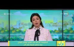 8 الصبح - الحكومة : 60 ألف طلب لتقنين أوضاع التعدي على أراضي الدولة حتى الأن