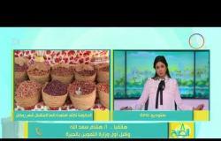 8 الصبح - الحكومة تكثف استعداداتها لاستقبال شهر رمضان