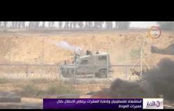 الأخبار - استشهاد فلسطينيان وإصابة العشرات برصاص الاحتلال خلال مسيرات العودة
