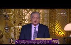 مساء dmc - | مصر تتقدم بمراجعة طواعية للامم المتحدة لرؤية 2030 يوليو القادم |
