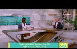 """8 الصبح - أبرز مشاكل الحكام في مصر ... """" تأخير المستحقات """" الحكم مش مستني مقابل التحكيم"""
