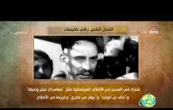"""8 الصبح - فقرة أنا المصري عن """" الفنان الكبير ... زكي طليمات """""""