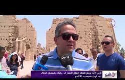 الأخبار - وزير الآثار يزيح الستار عن تمثال رمسيس الثاني بعد ترميمه بمعبد الأقصر