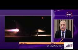 الأخبار - تصريحات رئيس المركز الثقافي الروسي العربي بشأن تسليم روسيا نظام صاروخي لروسيا