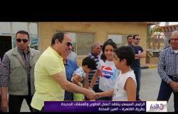 الأخبار - الرئيس السيسي يتفقد أعمال التطوير والمنشآت الجديدة بطريق القاهرة - العين السخنة