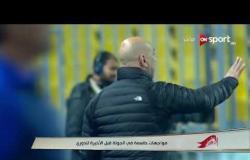 ستاد مصر - مواجهات حاسمة في الجولة قبل الأخيرة للدوري