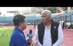 ستاد مصر - لقاء خاص مع ك. ميمي عبد الرازق مدرب سموحة قبل مواجهة الداخلية