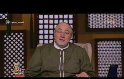 لعلهم يفقهون - الشيخ خالد الجندي يكشف سبب توقفه عن مجلس الفقه يوم الخميس