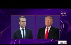 الأخبار - ترامب وماكرون يبحثان الاتفاق النووي الإيراني الأسبوع المقبل