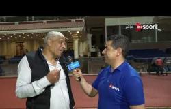 ستاد مصر - تصريحات ك. ميمي عبد الرازق مدرب سموحة عقب الفوز على الداخلية