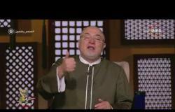 لعلهم يفقهون - الشيخ خالد الجندي: من سعى إلى الخير للآخرين يكرمه الله