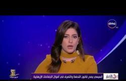 الأخبار – السيسي يصدر قانون التحفظ والتصرف في أموال الجماعات الإرهابية