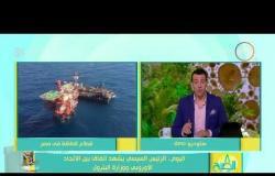 8 الصبح - اليوم الرئيس السيسي يشهد اتفاقاً بين الاتحاد الأوروبي ووزارة البترول