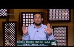 لعلهم يفقهون - مع الشيخ رمضان عبد المعز - حلقة الاثنين 23 ابريل 2018 ( في رحاب آية ) الحلقة كاملة