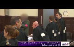 الأخبار - محكمة بلجيكية تقضي بسجن صلاح عبد السلام 20 عاما لإطلاقه النار على شرطي في بروكسل