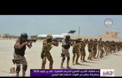 """الأخبار - بدء التدريب المصري البحريني المشترك """"خالد بن الوليد 2018"""" بمشاركة عناصر من القوات الخاصة"""