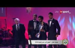 حفل توزيع جوائز البريميرليج - أول تعليق من ميدو عن فوز محمد صلاح بجائزة أفضل لاعب في إنجلترا