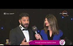 """السفيرة عزيزة - لقاء مع النجم """" إياد نصار """" في """"Amman summer fashion show"""""""