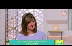 8 الصبح - نبيلة مكرم:هناك تعاون من اليوناني وقبرص لإمدادنا بالمعلومات عن مواطنيهم الذين عاشوا في مصر