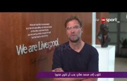 ملاعب ONsport - كلوب إلى محمد صلاح: يجب أن تكون فخورا