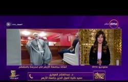 مساء dmc - عميد كلية أصول الدين   التحقيق مع الدكتور يحيي اسماعيل فور وصول الفيديو للكلية