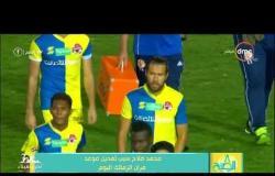 8 الصبح - محمد صلاح ...سبب تعديل موعد مران الزمالك اليوم