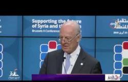 الأخبار - الأمم المتحدة: تم جمع 4.4 مليار دولار لدعم سوريا