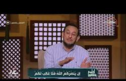 لعلهم يفقهون - الشيخ رمضان عبد المعز يرد على سؤال أم بشأن صوم الأطفال لوقت الظهر