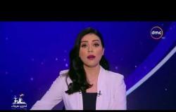 الأخبار - موجز أخبار الخامسة لأهم وآخر الأخبار مع دينا عصمت - الأربعاء 25 ابريل 2018