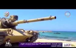 الأخبار - القوات المسلحة: مقتل 30 إرهابيا بوسط وشمال سيناء