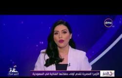 الأخبار - الأوبرا المصرية تقدم أولى حفلاتها الغنائية في السعودية