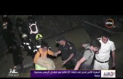 الأخبار - أجهزة الأمن تنجح في إنقاذ 21 طالبا بعد فقدان أثرهم بمحمية جبلية