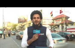 ستاد مصر - تغطية خاصة من شبكة مراسلى أون سبورت قبل مباراة الإسماعيلى والزمالك