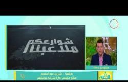 """8 الصبح - مداخلة عضو مجلس إدارة شركة يونيليفر """" شيرين عبد المنعم """" بشأن كأس العالم لأطفال الشوارع"""