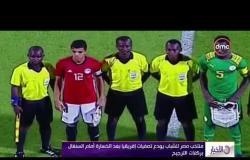 الأخبار - منتخب مصر للشباب يودع تصفيات إفريقيا بعد الخسارة أمام السنغال بركلات الترجيح