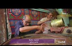 برنامج المصري - الموسم الأول - الحلقة الرابعة - El Masry
