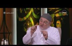 الشيخ خالد الجندى: صيام رمضان كان اختياريا وفرض بعدها ويشرح مراحل فرض الصيام - لعلهم يفقهون