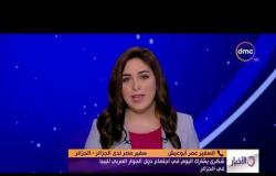 الأخبار - شكري يشارك اليوم في اجتماع دول الجوار العربي لليبيا في الجزائر