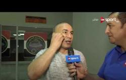 ستاد مصر - لقاء خاص مع ك. إبراهيم حسن مدير الكرة بالمصري عقب الهزيمة من الأهلي بالدوري